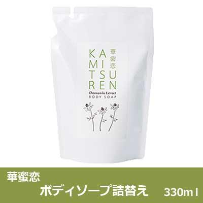 華密恋(カミツレン) ボディソープ 詰替え用 【カミツレン・カモミール・カミツレ・天然・保湿・国産】