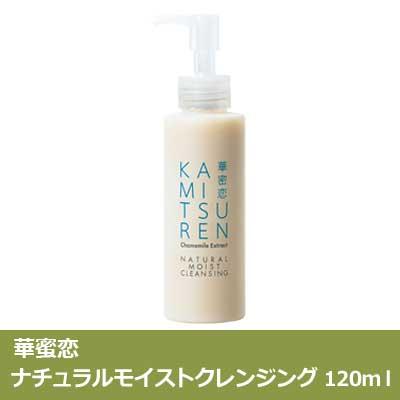 華密恋(カミツレン) ナチュラルモイストクレンジング 【カミツレン・カモミール・カミツレ・天然・国産】