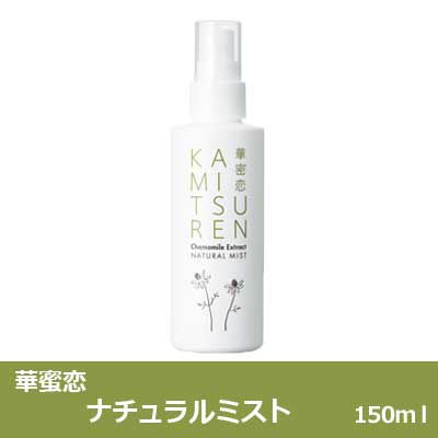 華密恋(カミツレン) ナチュラルミスト 【カミツレン・カモミール・カミツレ・天然・保湿・国産】
