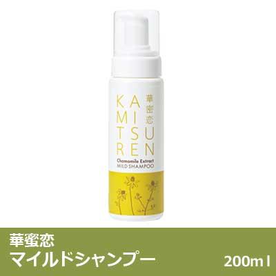 華密恋(カミツレン) マイルドシャンプー 【カミツレン・カモミール・カミツレ・天然・泡タイプ・国産】
