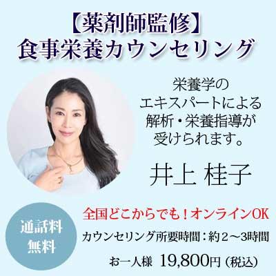【薬剤師監修】KEIKO INOUE(井上桂子)食事栄養カウンセリング 【オンラインOK!】