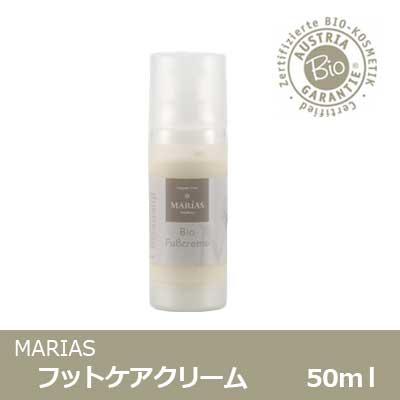 【リニューアル再販、取寄せ】マリアス(MARIAS)フットケアクリーム【オーガニック・コスメ・保湿・うるおう・乾燥・かかと・静脈瘤】