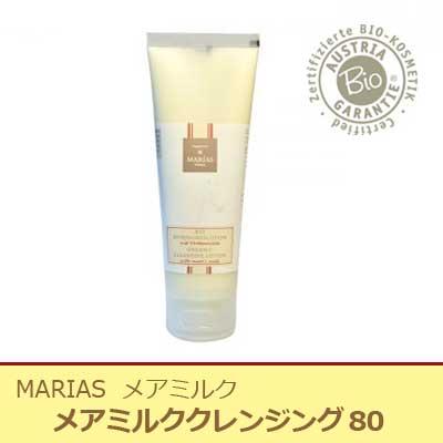 マリアス(MARIAS) メアミルク クレンジングミルク 80【クレンジング・オーガニック・コスメ・保湿・うるおう・乾燥】