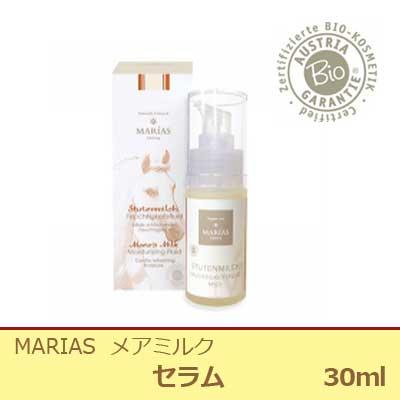 マリアス(MARIAS) メアミルク セラム(モイストジェル) 【オーガニック・美容液・馬乳・保湿・乾燥・エイジング】