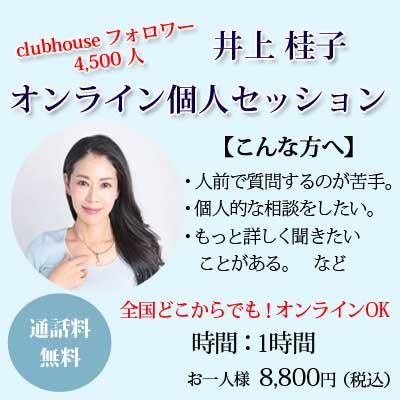【井上桂子】オンライン個人セッション(お一人様1時間)