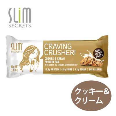 【合計12個までメール便OK】SLIM SECRETS(スリムシークレット) クッキー&クリーム 【低糖質・ロカボ・大豆・プロテインバー・タンパク質・たんぱく質・ダイエット・食物繊維・イートラボ】