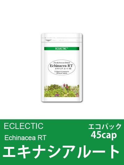 エクレクティック(ECLECTIC) エキナシアルート Ecoパック45cap【オーガニック・ハーブサプリメント・カプセル・詰替用】