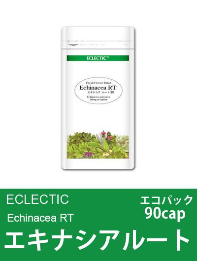 エクレクティック(ECLECTIC) エキナシアルート Ecoパック90cap【オーガニック・ハーブサプリメント・カプセル・詰替用】