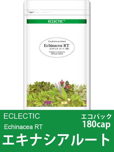 エクレクティック(ECLECTIC) エキナシアルート Ecoパック180cap【オーガニック・ハーブサプリメント・カプセル・詰替用】