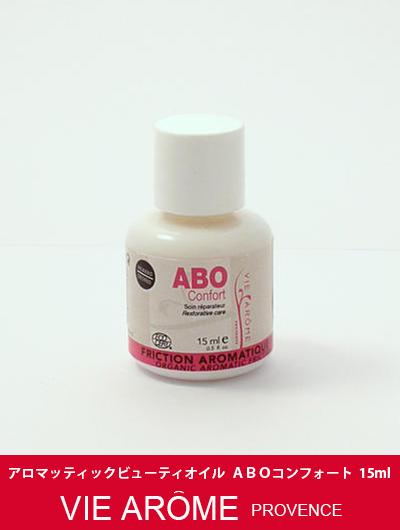 ヴィアローム(Vie arome) アロマッティックビューティオイル ABO コンフォート 15ml【美容オイル・オーガニック・敏感肌・にきび】