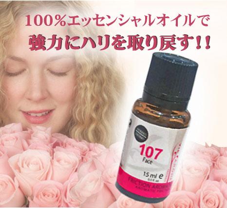 【即納】ヴィアローム(Vie arome)フリクションオイル 107 15ml【オーガニック・精油・美容オイル・ハリ】【人気】
