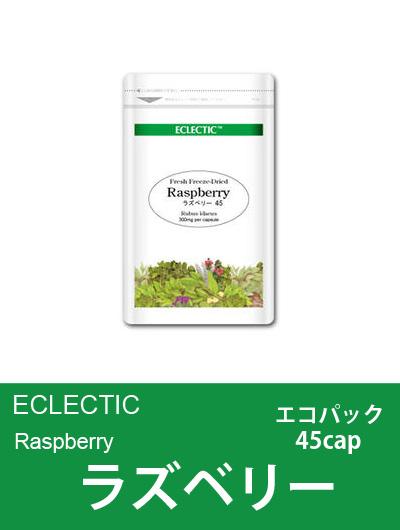 【メール便可】エクレクティック(ECLECTIC) ラズベリーEcoパック 45cap 【オーガニック・ハーブサプリ・カプセル・出産時の強い味方】
