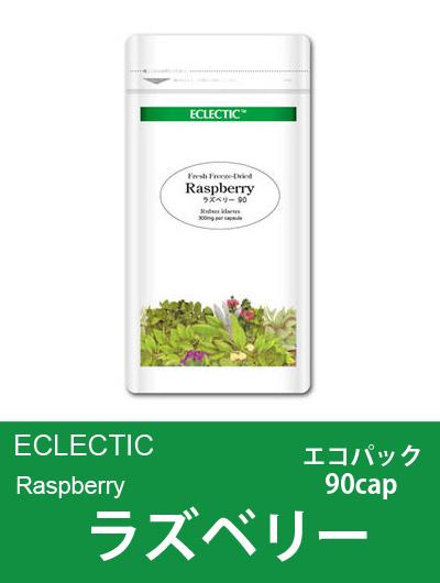 【メール便可】エクレクティック(ECLECTIC) ラズベリーEcoパック 90cap 【オーガニック・ハーブサプリ・カプセル・出産時の強い味方】