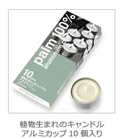 カメヤマ(Kameyama) エコキャンドル10個入(植物原料100%)アルミカップ入リ【アロマバーナー用キャンドル・天然・ススがでない】