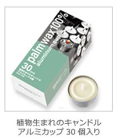 カメヤマ(Kameyama) エコキャンドル30個入(植物原料100%)アルミカップ入リ【アロマバーナー用キャンドル・天然・ススがでない【お得】