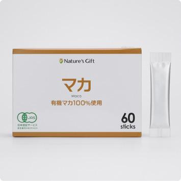 ネイチャーズギフト(Nature's Gift)有機マカ100%【JAS・お子さんを望まれるご夫婦へ・サプリメント・妊娠・不妊】
