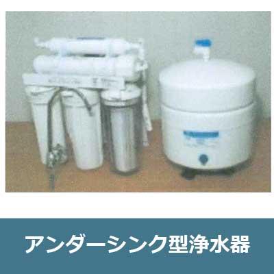 アンダーシンク型浄水器(工事費別途)