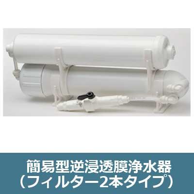簡易型逆浸透膜浄水器(フィルター2本タイプ)