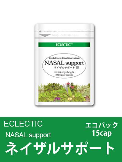 エクレクティック(ECLECTIC) ネイザルサポート Ecoパック15cap【オーガニック・ハーブサプリ・カプセル・花粉の季節SP】