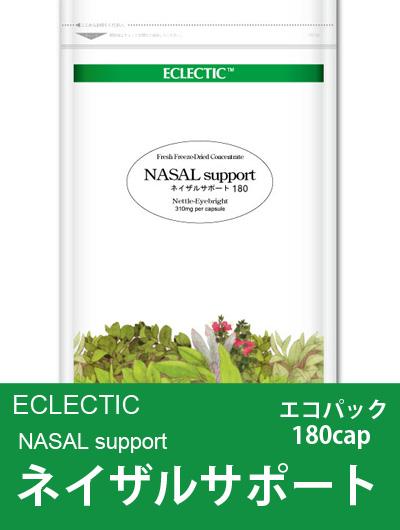 【送料無料】エクレクティック(ECLECTIC) ネイザルサポート Ecoパック180cap【オーガニック・ハーブサプリ・カプセル・花粉の季節SP】