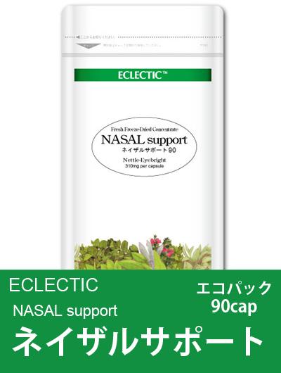 エクレクティック(ECLECTIC) ネイザルサポート Ecoパック90cap【オーガニック・ハーブサプリ・カプセル・花粉の季節SP】