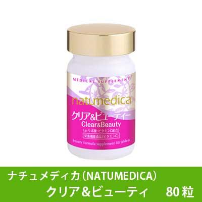 ナチュメディカ【一般向け】(NATUMEDICA) クリア&ビューティ