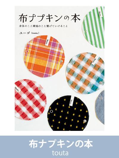 トゥータ(touta) 布ナプキンの本【布ナプキン・使い方】