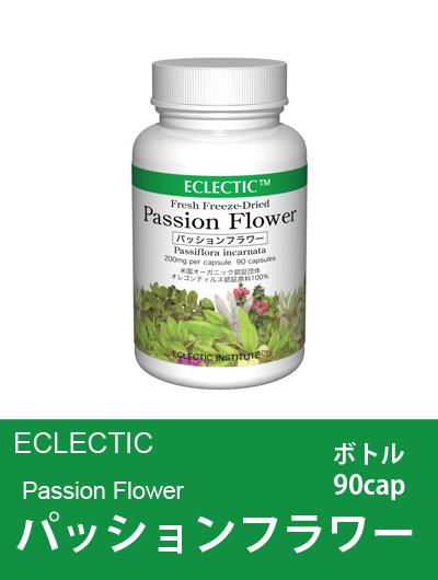 エクレクティック(ECLECTIC) パッションフラワー ボトル135cap 【オーガニック・ハーブサプリメント・カプセル・ストレス】