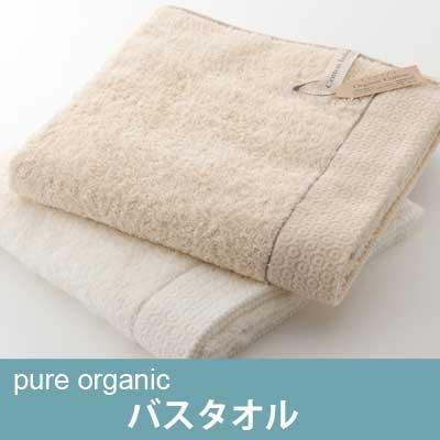 ピュア オーガニック(Pure Organic) バスタオル【オーガニックコットン100%・肌触りがいい・ギフト・プレゼント・お祝い】
