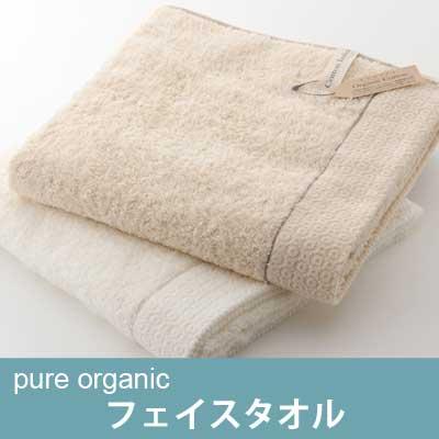 ピュア オーガニック(Pure Organic) フェイスタオル【オーガニックコットン100%・肌触りがいい・ギフト・プレゼント・お祝い】