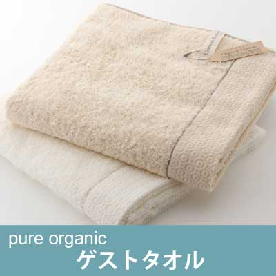 ピュア オーガニック(Pure Organic) ゲストタオル【オーガニックコットン100%・肌触りがいい・ギフト・プレゼント・お祝い】