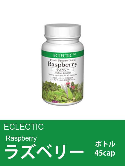 エクレクティック(ECLECTIC) ラズベリー ボトル 45cap 【オーガニック100%・ハーブサプリメント・カプセル・出産時の強い味方】