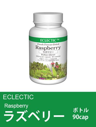 エクレクティック(ECLECTIC) ラズベリー ボトル90cap 【オーガニック100%・ハーブサプリメント・カプセル・出産時の強い味方】
