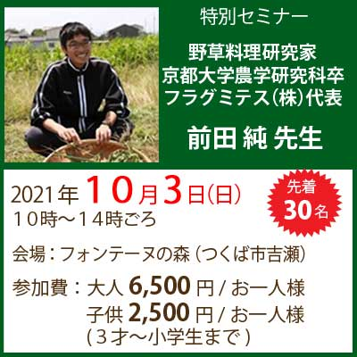 【前田 純先生セミナー参加申込】オーガニックストア ナチュライ・サイクラがお届けするセミナー2021年10月3日(日)