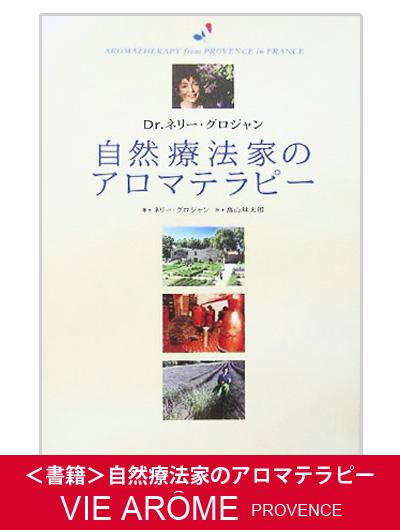 ヴィアローム(Vie arome) 書籍 自然療法家ノアロマテラピー【本・アロマ・使い方】
