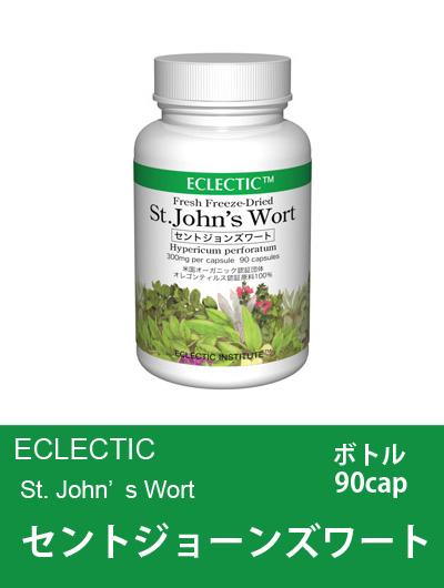 エクレクティック(ECLECTIC) セントジョーンズワート(セイヨウオトギリソウ) ボトル90cap 【オーガニック・ハーブサプリ・カプセル】