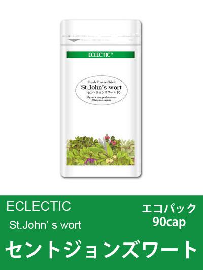 【メール便可】エクレクティック(ECLECTIC) セントジョンズワート Ecoパック 90cap【オーガニック・ハーブサプリ・カプセル・詰替用】