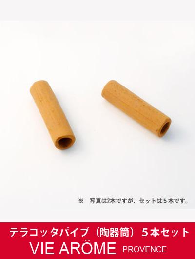 ヴィアローム(Vie arome) サイレンシオディフューザー用 テラコッタパイプ(陶器筒)5本セット 【送風式・ディフューザー】