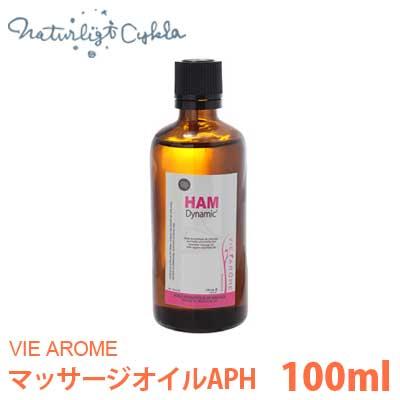 ヴィアローム(Vie arome) アロマティックマッサージオイル APH 100ml【ボディ用オーガニック・朝・元気を出したい・・石油系不使用】