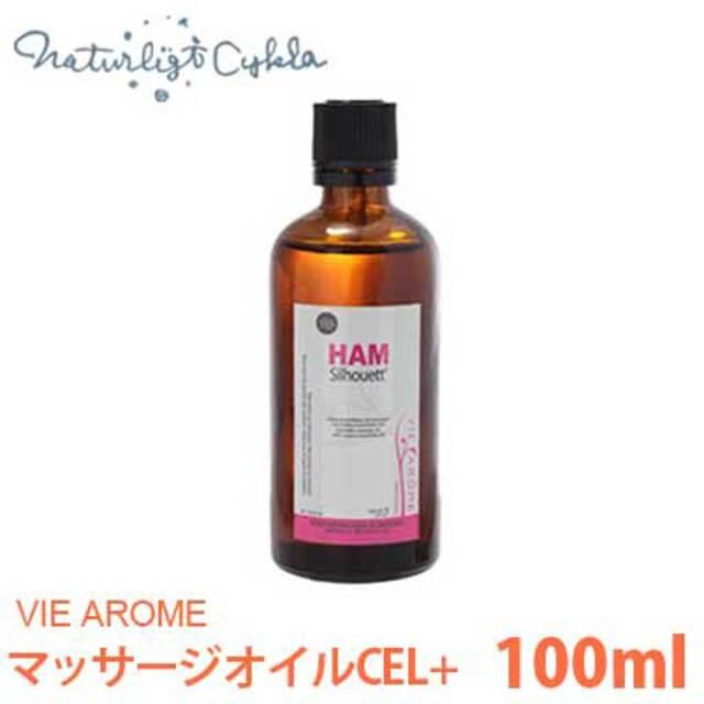ヴィアローム(Vie arome) アロマティックマッサージオイル CEL+ 100ml【ボディ用・オーガニック・むくみ・疲れた足に・石油系不使用】
