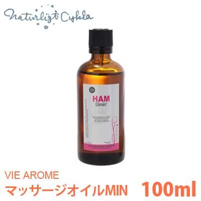 ヴィアローム(Vie arome) アロマティックマッサージオイル MIN 100ml【ボディ・オーガニック・サイズダウン・スリミング・石油系不使用】