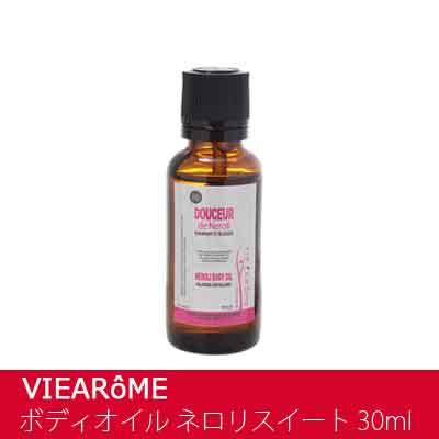 ヴィアローム(Vie arome) ボディオイル ネロリスイート 30ml 【フェイスオイル・オーガニック・ひきしめ・ハリ・香りがいい】
