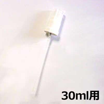 【メール便OK】ヴィアローム(Vie arome) ボディオイル用スプレーヘッド(30ml用)
