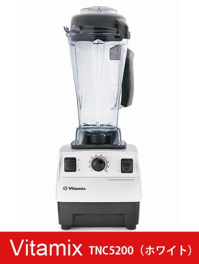 【送料無料・正規品・7年保障】アントレックス(entrex) Vitamixバイタミックス TNC5200【ミキサー・ブレンダ―・グリーンスムージー】