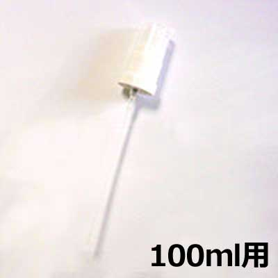 【メール便OK】ヴィアローム(Vie arome) ボディオイル用スプレーヘッド(100ml用)