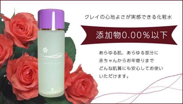 スカイローション クレイの化粧水