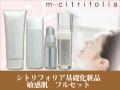 フルセット(洗顔・化粧水・美容液・美容乳液)