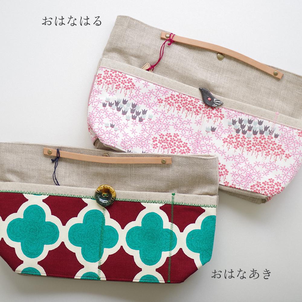 玉ねぎで染めた帆布ポーチ (仕分け美人・バッグインバッグ) [れんげの家(長野県)] 植物染め 手作り<おはなはる/おはなあき>