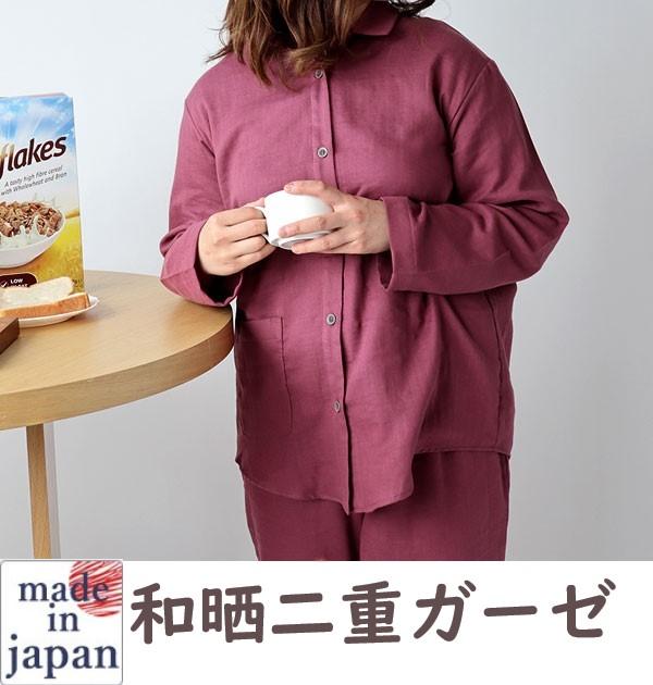 【オプションあり】 柔らか和晒二重ガーゼレディースパジャマ・長袖/前開き/襟あり