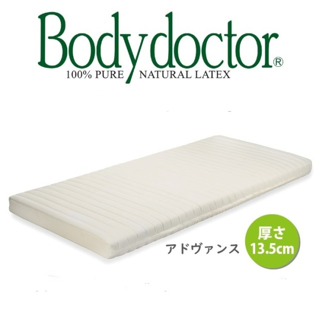 【Body doctor】 ボディドクターA アドヴァンス